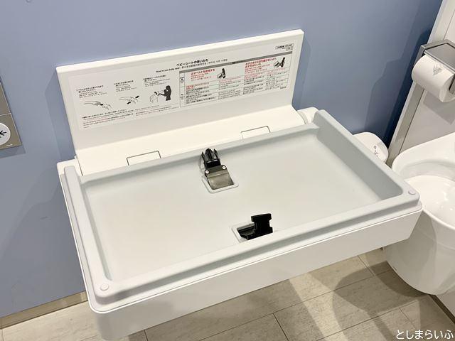 池袋パルコ 多目的トイレのおむつ台