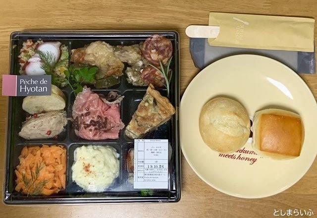 Peche de Hyotan お弁当