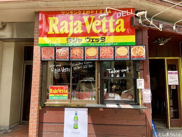 ラジャヴェッタ目白 Raja Vetta
