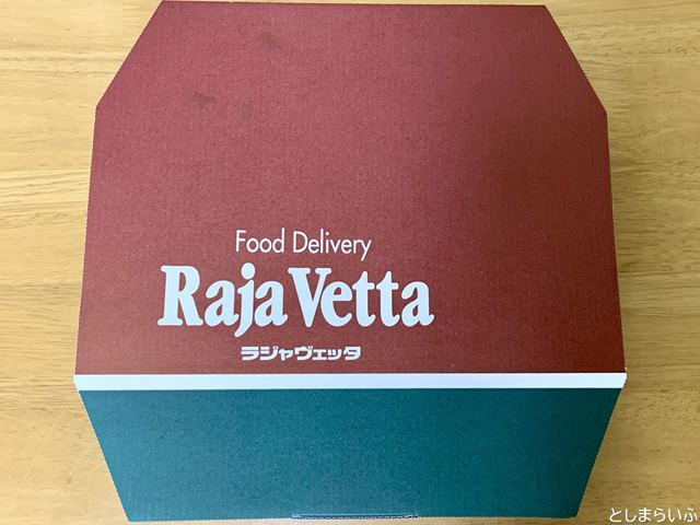 ラジャヴェッタの箱 Raja Vetta