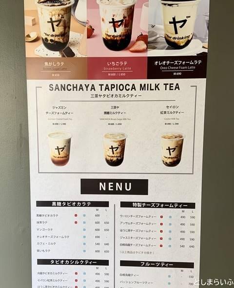 三茶ヤ 目白店 メニュー