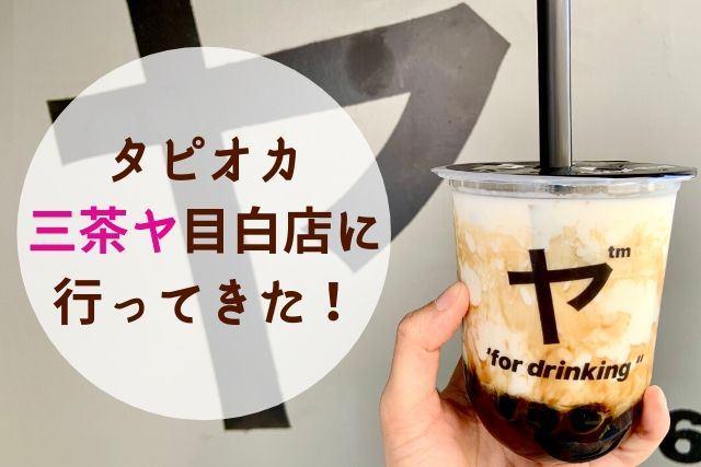 三茶ヤ 目白店 タピオカ