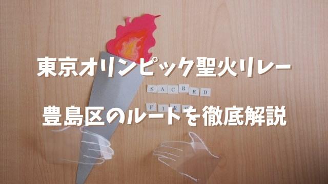 東京オリンピック2020 豊島区の聖火ランナールートを解説
