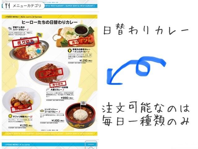 スーパー戦隊レストラン 日替わりカレー
