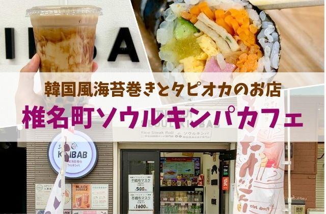 椎名町 ソウルキンパカフェ Seoul KIMBAP