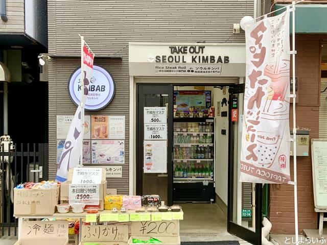 椎名町ソウルキンパカフェ お店の外観