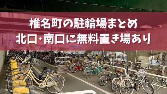 椎名町の駐輪場まとめ