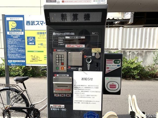 西武スマイルパーく 椎名町駅南口駐輪場 精算機