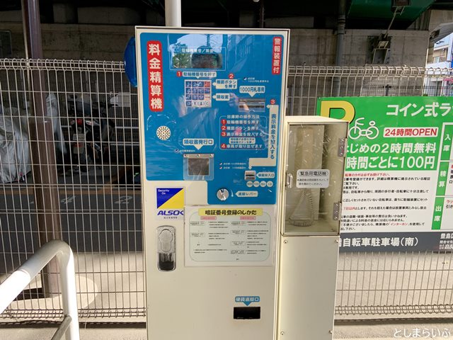 椎名橋自転車駐車場(南)精算機