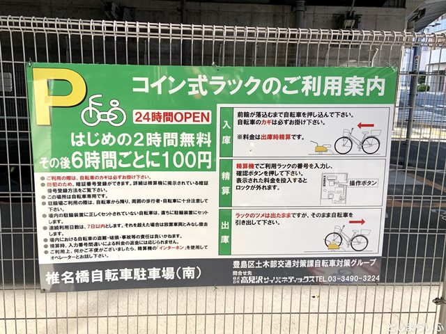 椎名橋自転車駐車場(南)コインラックの利用方法