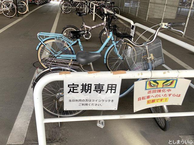 椎名橋自転車駐車場(南)定期利用エリア