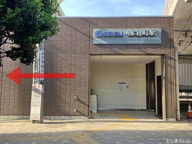 西武スマイルパーク 椎名町駅南口駐輪場の行き方