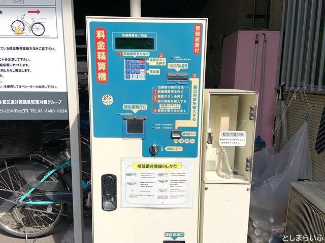 椎名町駐輪場の自動精算機