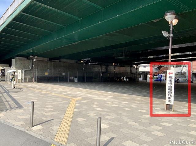 椎名橋自転車駐車場(北)の行き方