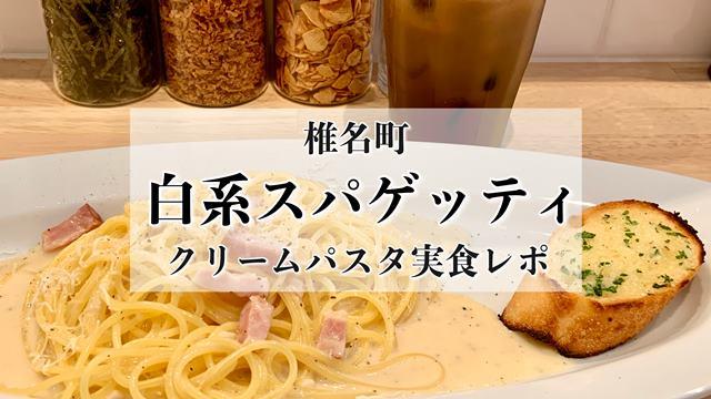 白系スパゲッティ 椎名町 実食レポ