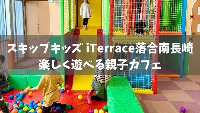 スキップキッズ アイテラス落合南長崎店に行ってきた感想ブログ