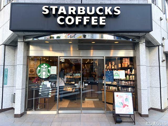 スターバックスコーヒー池袋サンシャイン通り店