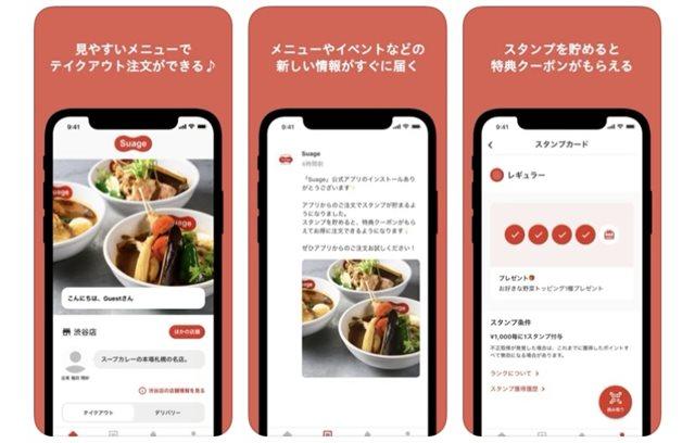 Suage アプリ