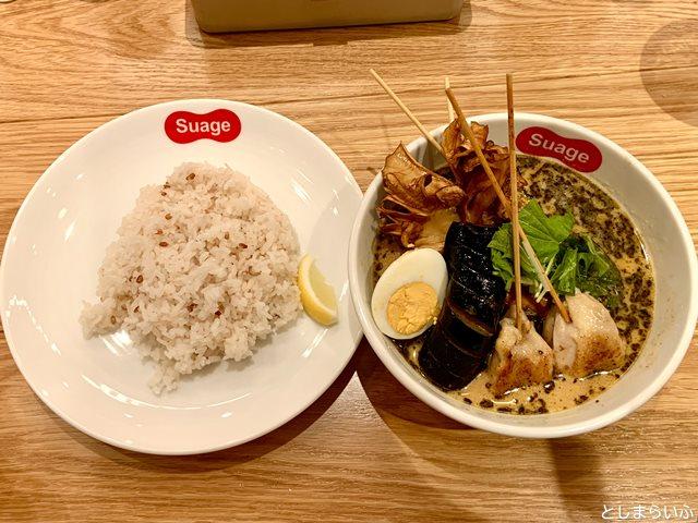 Suage パリパリ知床鶏と野菜カレー
