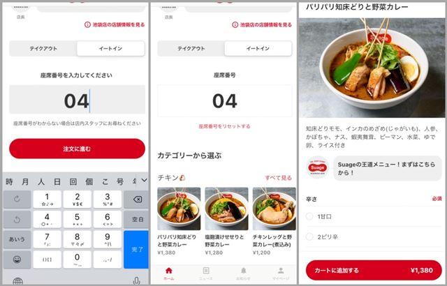 Suage アプリでスープカレーを注文