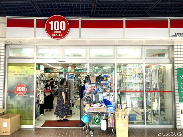 Can★Do キャンドゥ 巣鴨駅前店