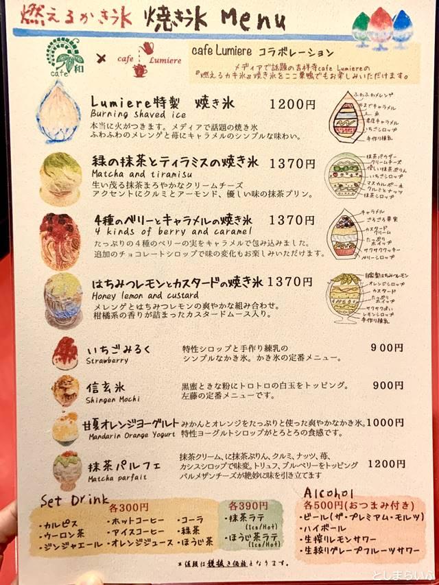 巣鴨 佐藤総本店 かき氷メニュー