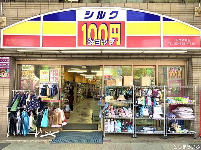 巣鴨 100円ショップ シルク