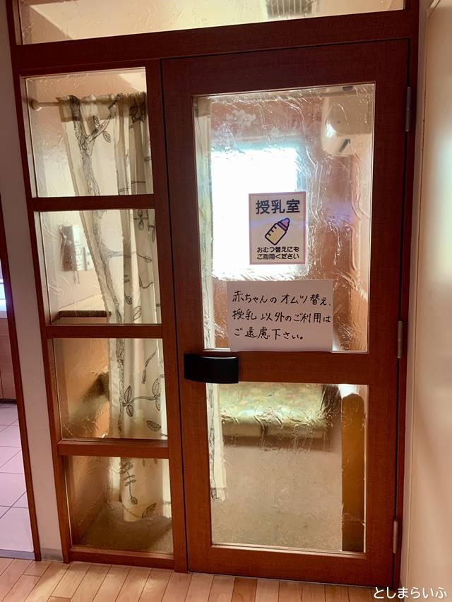 巣鴨タカセ 授乳室の入口
