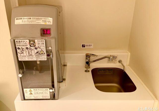 サンシャイン水族館 授乳室 ミルク用のお湯