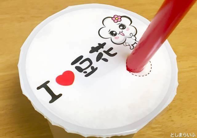 ウーバーイーツ タピオカ I Love 豆花