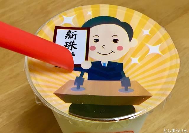 新珠堂 タピオカミルクティー ふた