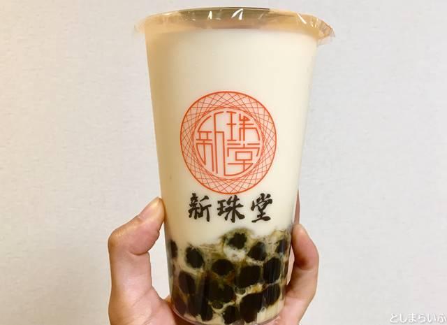 新珠堂 タピオカミルクティー
