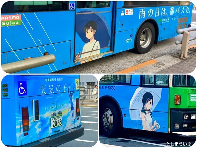 天気の子 都バス