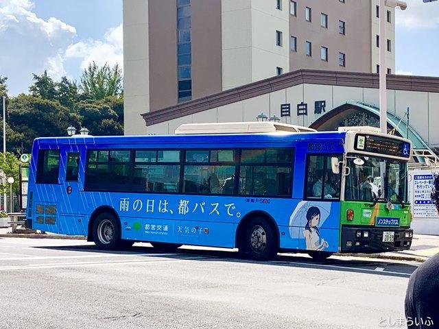 目白駅にとまる天気の子 都バス