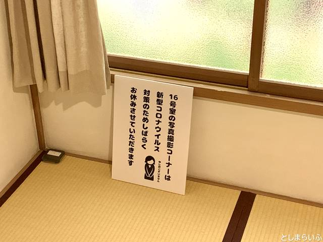 トキワ荘マンガミュージアム16号室