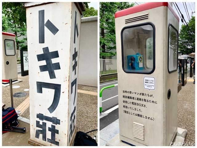 トキワ荘の看板と電話ボックス