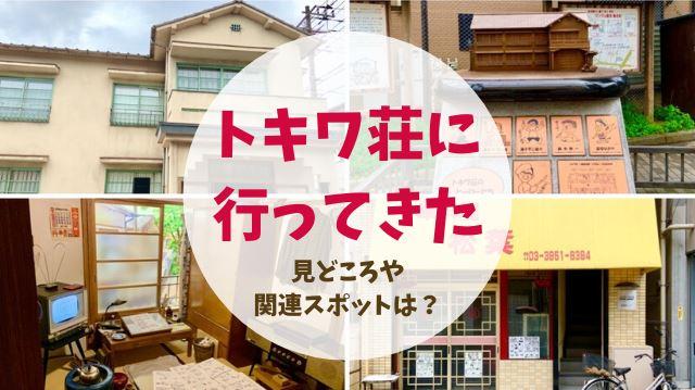 トキワ荘マンガミュージアムに行ってきたレポート