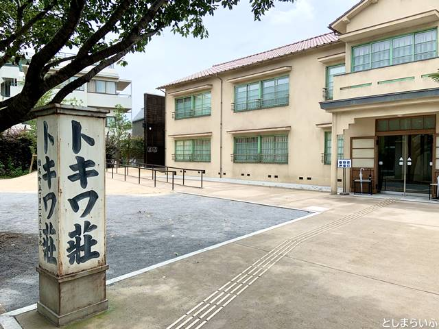 トキワ荘マンガミュージアムと看板