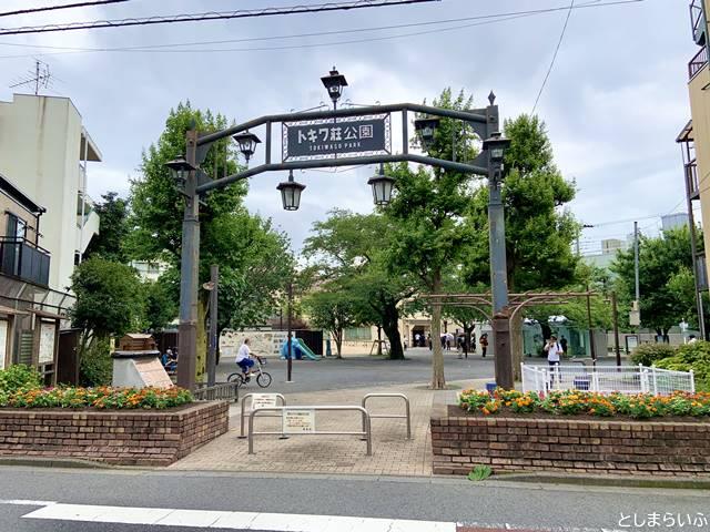 トキワ荘公園 南長崎花咲公園