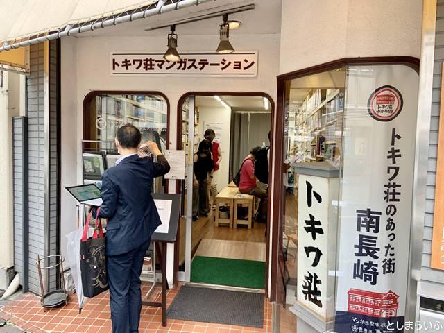 トキワ荘マンガステーション入口