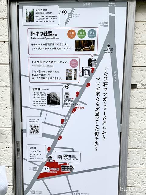 トキワ荘通りの地図