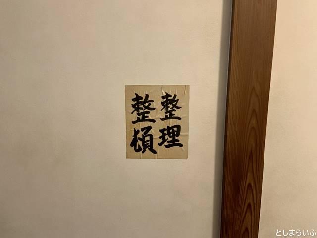 トキワ荘マンガミュージアム 整理整頓