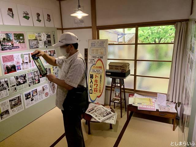 トキワ荘マンガミュージアム 22号室