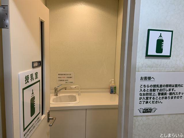 東急ハンズ池袋 授乳室