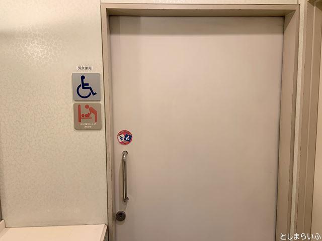 東急ハンズ池袋 多目的トイレ