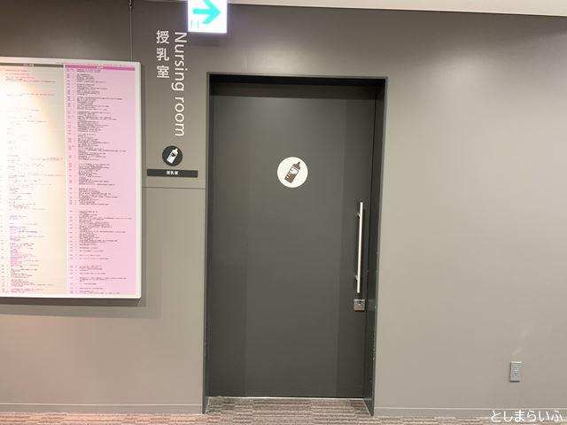 豊島区役所 3階授乳室 入口