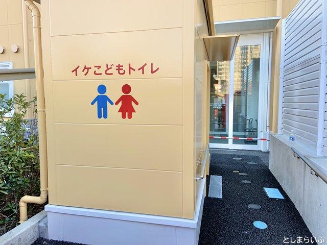 イケサンパーク こどもトイレ