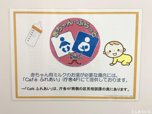 豊島区役所 授乳室 お湯について