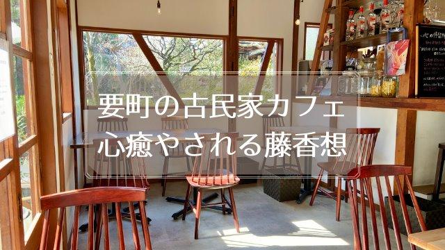 要町の古民家カフェ藤香想に行ってきた