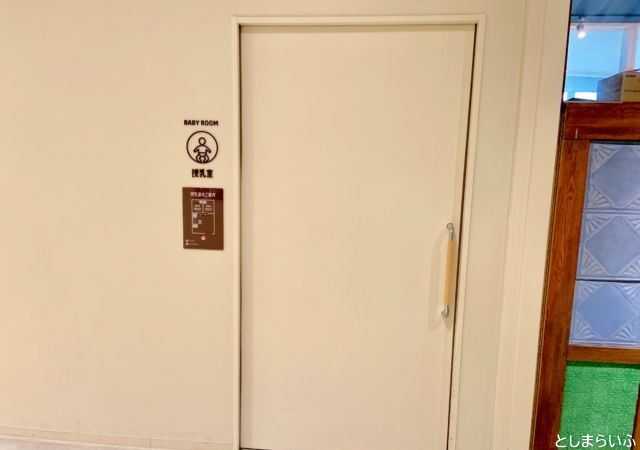 WACCA池袋 ワッカ 授乳室入口